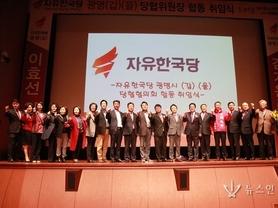 자유한국당 광명시 갑.을 당협협의회 합동 취임식