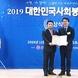 양기대 전)시장, 2019 대한민국사회봉사대상 '대상'수상