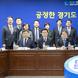 문재인 정부 성공을 위한 경기도와 민주당 정책 협력