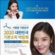 2020 대한민국 기본소득 박람회 개최