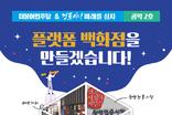 김경표 예비후보, '플랫폼 백화점을 만들겠다' 공약 2호 발표