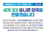 """김경표 예비후보, """"세계 3대 유니콘 강국을 만들겠다"""" 공약 3호 발표"""