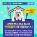 """김경표 무소속 예비후보 """"전국최대, 최고의 반려동물 파크 만들겠다"""" 정책 15호 발표"""