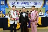 김영일, 국제라이온스 354-B지구 10지역 부총재 취임