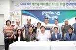 재개발조합과 '깨끗한 이주환경 조성을 위한 업무 협약' 체결