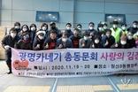 광명카네기 총동문회 사랑의 김장 담그기