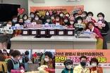 평생학습원동아리연합회, '2020년 사랑의 김장김치 나눔'