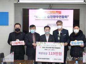 하안3동 충청향우회, '2021 위기극복 희망기부릴레이' 참여
