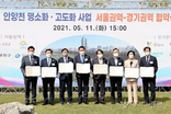 안양천을 세계적 명소로...서울·경기 7개 시·구와 협력