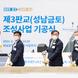 한국판 뉴딜시범도시, 제3판교 공공주택지구 첫삽