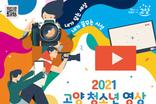 고양시, 전국 규모의 '2021 고양 청소년 영상 공모전' 개최