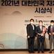 김영준 도의원, 2021 대한민국 자치발전 대상 수상