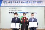 '광명~서울 고속도로 지하화', 광명시-서서울(주) 협약 체결