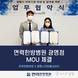 면력한방병원, 지역기관 연대 및 발전을 위한 협약(MOU)체결