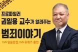 광명도서관 저자초청 인문학 강연회 개최