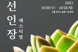 희망을 꽃 피우다! '제17회 선인장페스티벌'