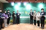 광명시 청년 복합문화공간'청년동'개소