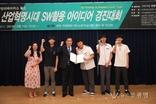 나름청소년활동센터, 정보통신산업진흥원 원장상 수상