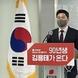 김용태, 현역 국회의원을 뛰어넘는 이변으로 청년최고위원에 당선